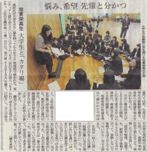 旭川東栄高校でのカタリバを報じる北海道新聞平成23年3月18日朝刊