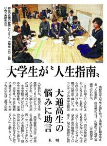 市立札幌大通高校のカタリバ北海道を紹介する北海道新聞記事