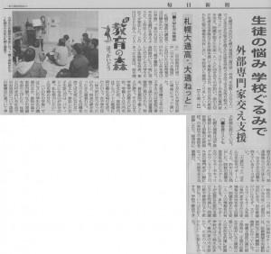 カタリバ北海道札幌大通高校企画紹介記事(毎日新聞20111028)