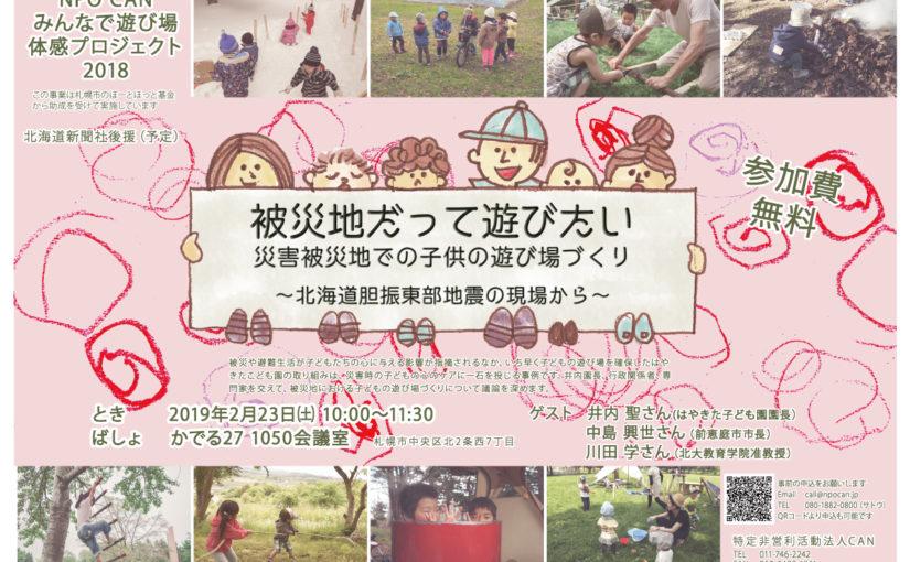 【延期】被災地だって遊びたい 災害被災地での子供の遊び場づくり