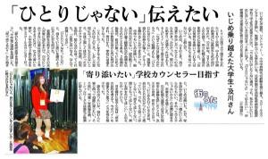 カタリバ北海道の大学生キャストを紹介する北海道新聞記事