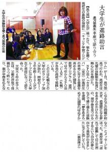 カタリバ北海道長万部高校企画を紹介する北海道新聞記事