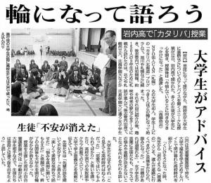 カタリバ北海道岩内高校企画を紹介する北海道新聞