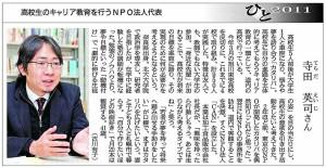 北海道新聞でNPOCAN代表寺田が紹介されました