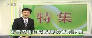12月19日NHKおはよう北海道
